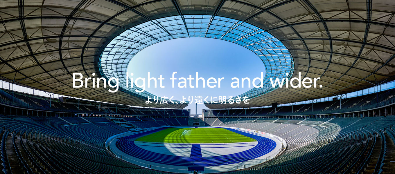 Bring light father and wider. より広く、より遠くに明るさを